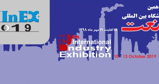 Havayar In Iran Industry Exhibition 2019