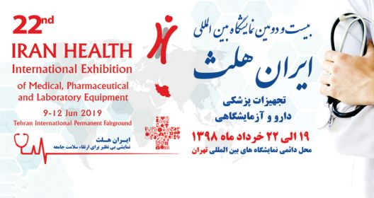 Visit Us at Iran Health Exhibition 2019