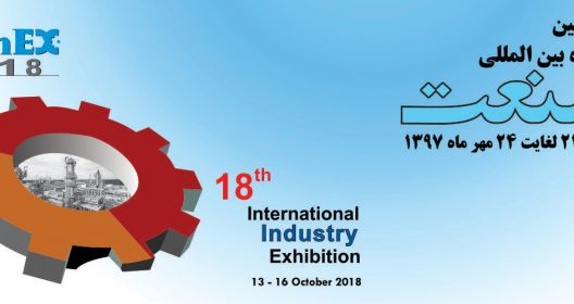Visit us at 18th Tehran International Industry Exhibition