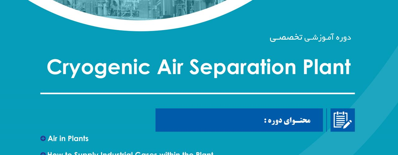 """Cryogenic Air Separation Plant"" Training Course"